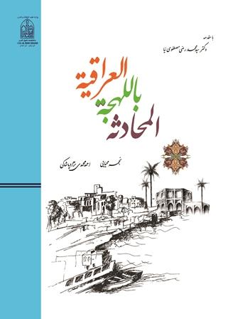 المحادثة باللهجة العراقية | معرفی کتاب