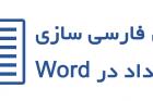 تایپ فارسی اعداد در Word
