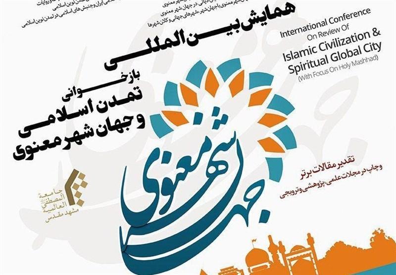 همایش بازخوانی تمدن اسلامی و جهان شهر معنوی