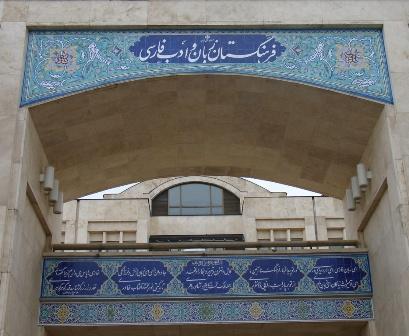 فرهنگستان زبان و ادب فارسی و مسئله واژهسازی
