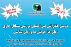 کنفرانس بررسی مسائل جاری زبان ها