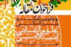 چهارمین کنگره علوم انسانی اسلامی