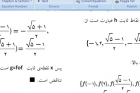 تایپ علائم ریاضی در word