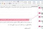 ترفند درج کامنت و یادداشت در ورد و تنظیمات آن
