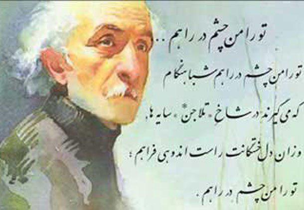 شعر نو فارسی   انواع قالب شعری نو