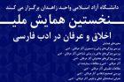 همایش اخلاق و عرفان در ادب فارسی