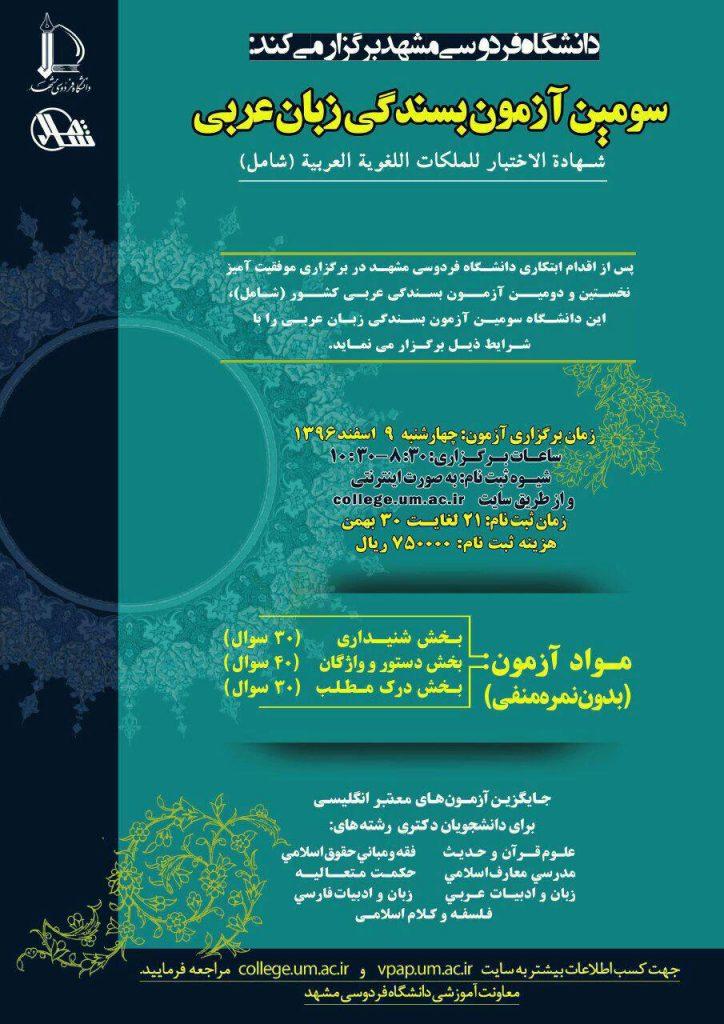 سومین آزمون بسندگی زبان عربی   شامل   جایگزین تافل