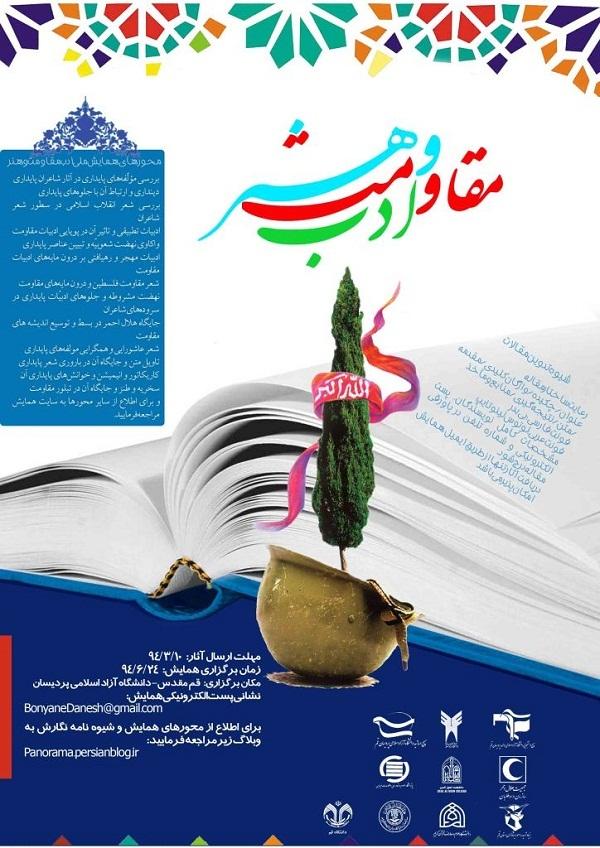همایش ملی ادب مقاومت و هنر | همکاری دانشگاه آزاد ۹۴