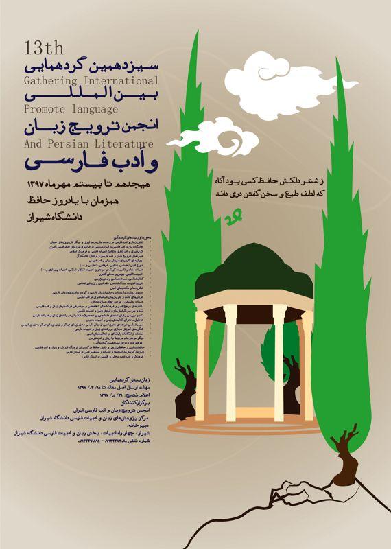 سیزدهمین همایش انجمن ترویج زبان و ادب فارسی