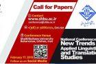 همایش زبان شناسی کاربردی | مطالعات ترجمه