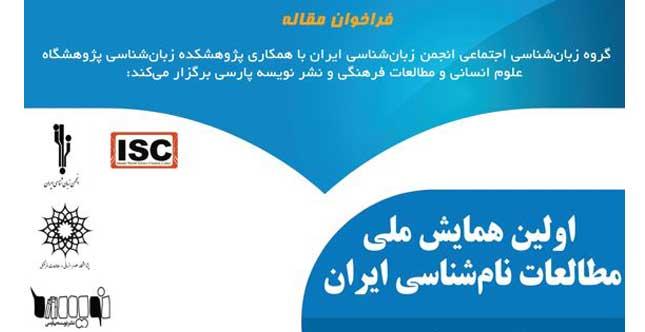 همایش ملی مطالعات نامشناسی ایران