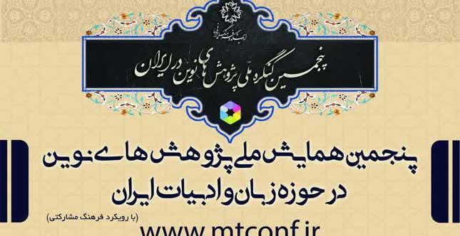 همایش پژوهشهای زبان و ادبیات ایران