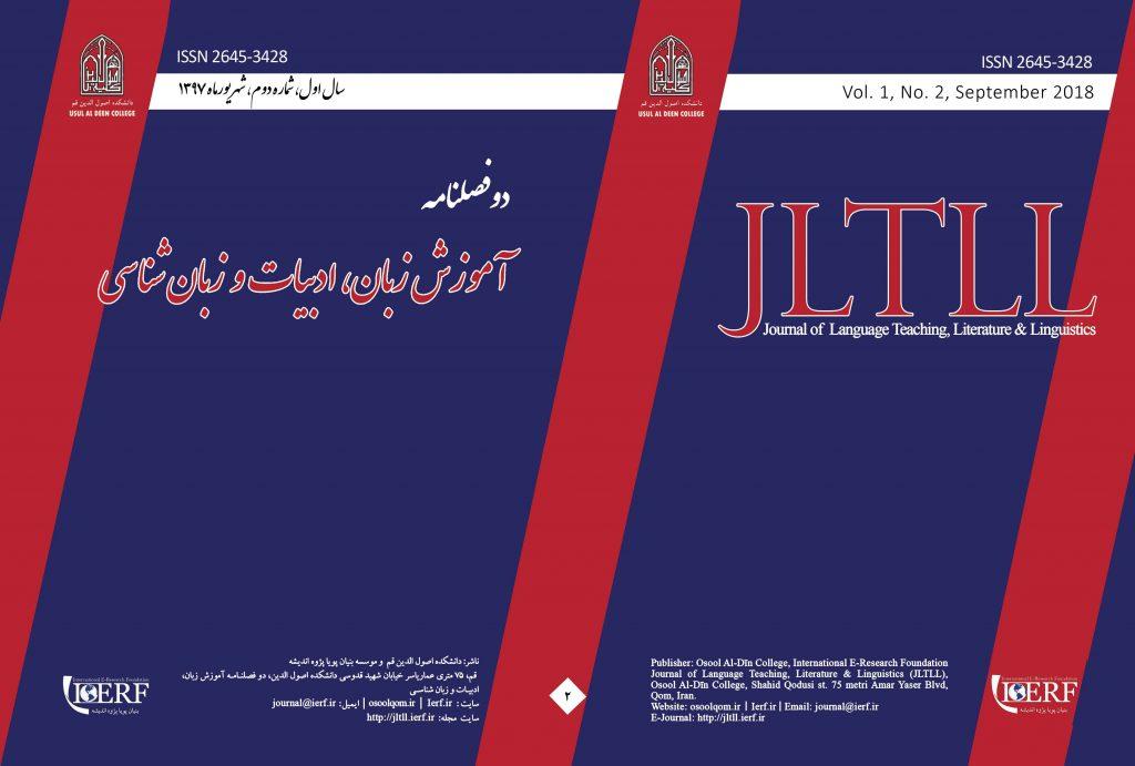 دو فصلنامه آموزش زبان، ادبیات و زبان شناسی