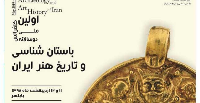 کنفرانس باستان شناسی و تاریخ هنر ایران