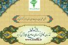 همایش نقد زبان شناختی ترجمه های قرآن