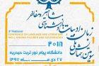 همایش ملی زبان،ادبیات و بازشناسی مشاهیر