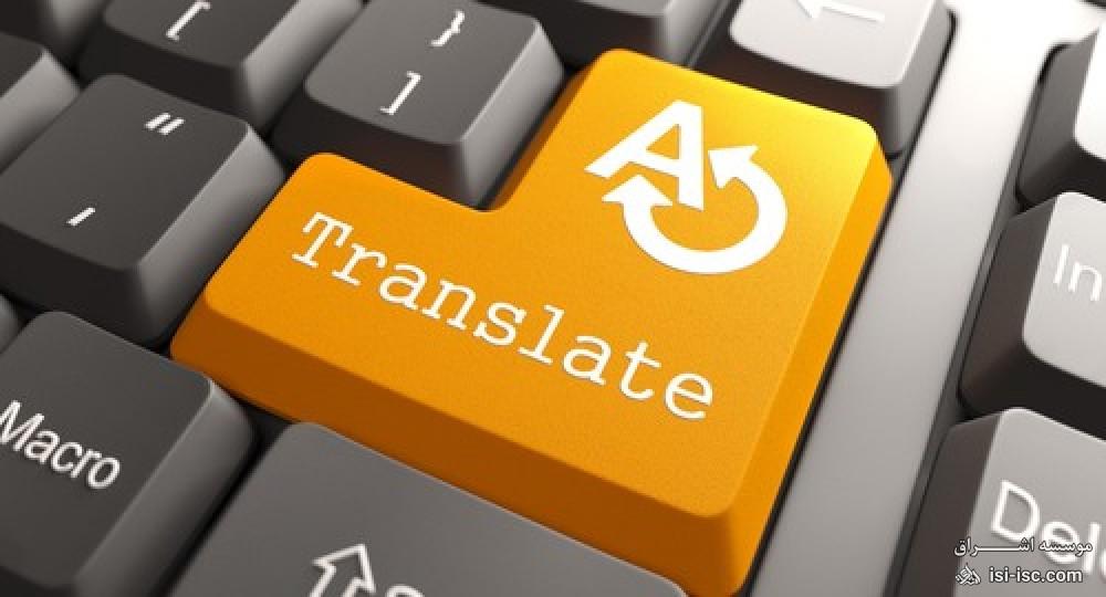 سفارش کار مربوط به ترجمه | Apa