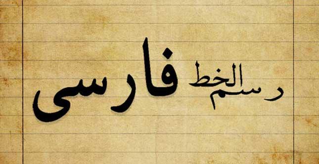 رعایت رسم الخط فارسی در نگارش مقاله