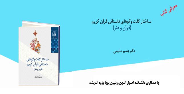 ساختار گفت وگوهای داستانی قرآن | معرفی کتاب