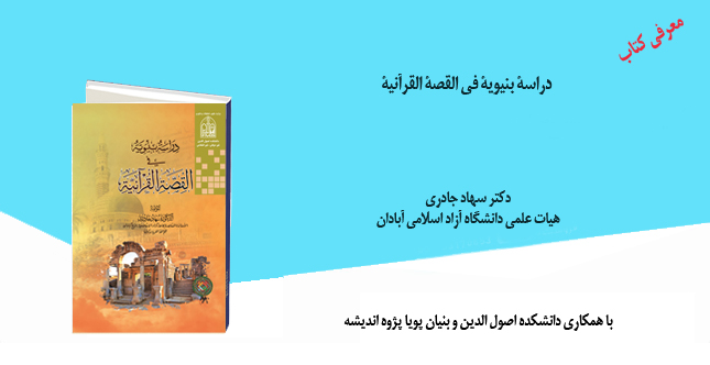 دراسة بنیویة في القصة القرآنیة | تقديم الكتاب