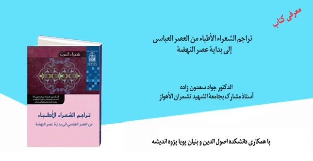 تراجم الشعراء الأطباء من العصر العباسي | تقديم الكتاب