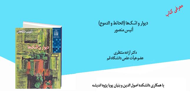 دیوار و اشکها ؛ الحائط و الدموع | معرفی کتاب