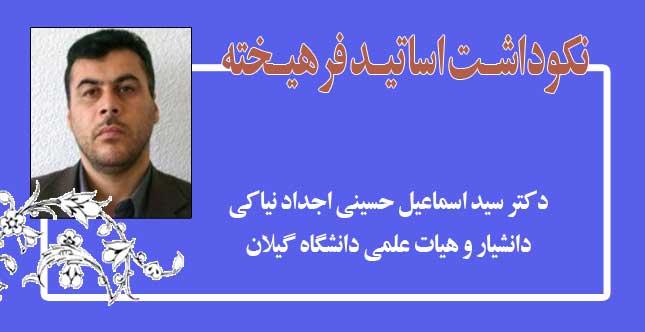سید اسماعیل حسینی اجداد نیاکی | معرفی استاد