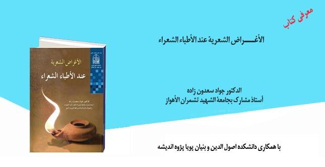 الأغراض الشعرية عند الأطباء الشعراء | تقديم الكتاب