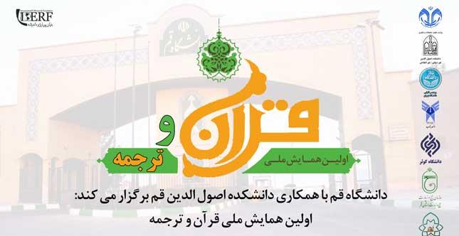 اولین همایش ملی قرآن و ترجمه | فراخوان