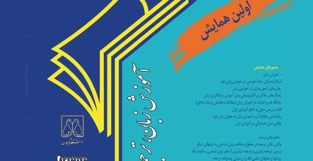 اولین همایش آموزش زبان، ترجمه و مطالعات زبان شناسی